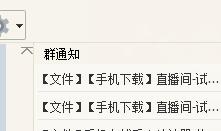 暴力建QQ群引流方法,轻松一天2000人