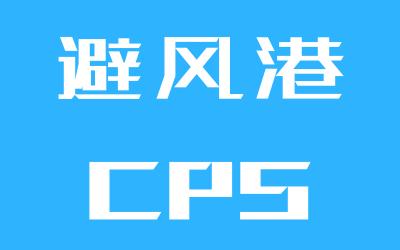 避风港CPS