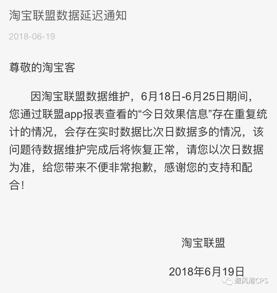淘宝联盟APP数据延迟通知,拉新奖励明日发放