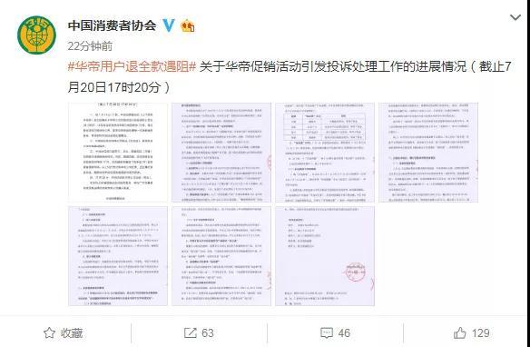 乐视网副董事长刘弘辞职;阿里、今日头条回应抖音将获阿里投资;中消协:已向华帝公司发出约谈函