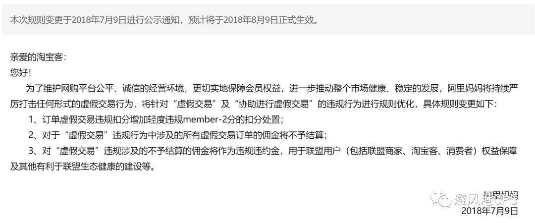 淘客:联盟违规被扣27分,会不会影响佣金结算?会封号吗?