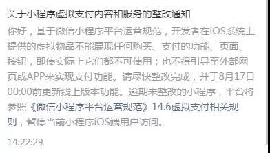 微信上周对558个违法账号处罚;IOS端小程序禁止虚拟支付
