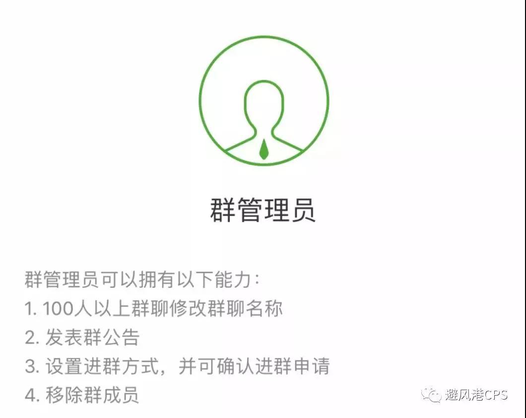 微信群官方新功能,支持设置3个管理员!8月份联盟拉新即将结算