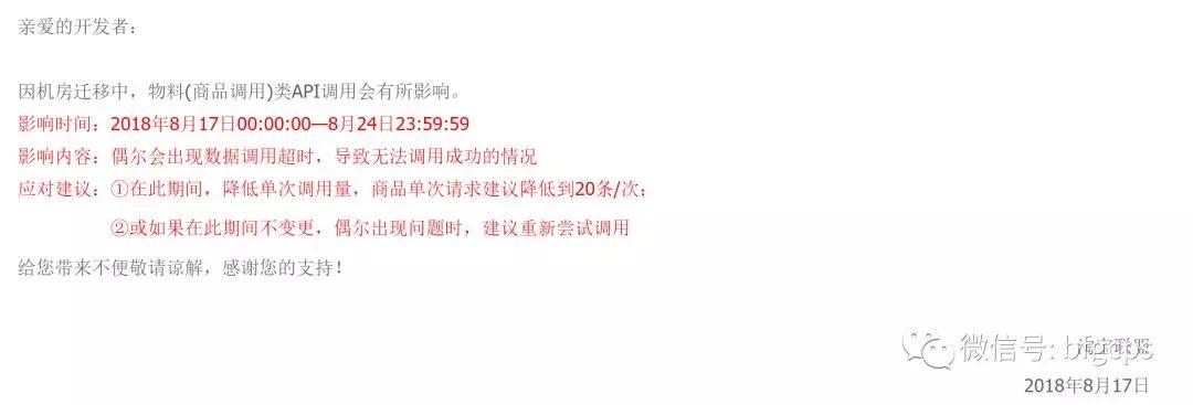 微信月活跃账户超10亿;快手抖音等被广电总局警告罚款