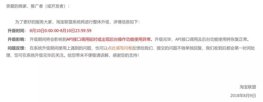 淘宝联盟系统升级通知;微信发布最新小游戏侵权处理报告