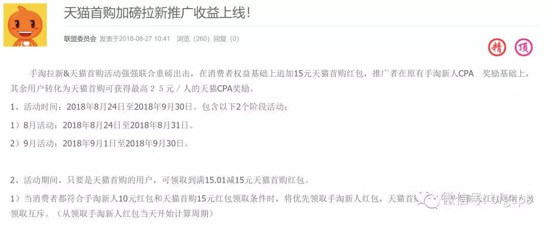 阿里集团站内违规推广解读;因滴滴事件21个百家号被封禁
