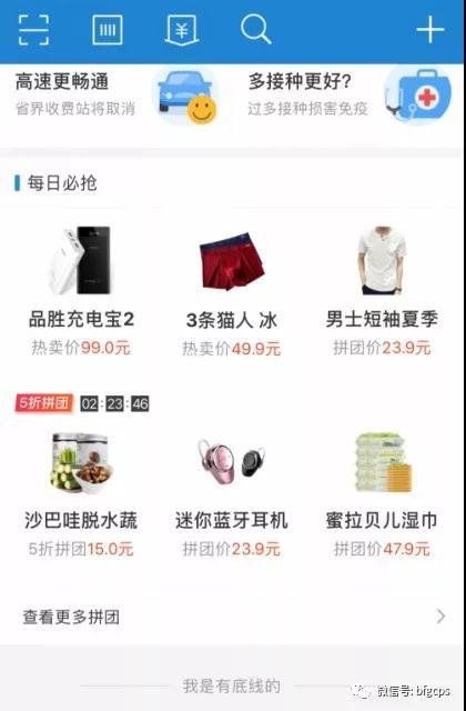 """苏宁拉新活动持续至18号;支付宝推出""""拼团""""功能"""