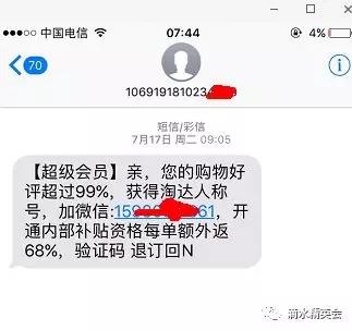 淘宝客如何利用短信引流