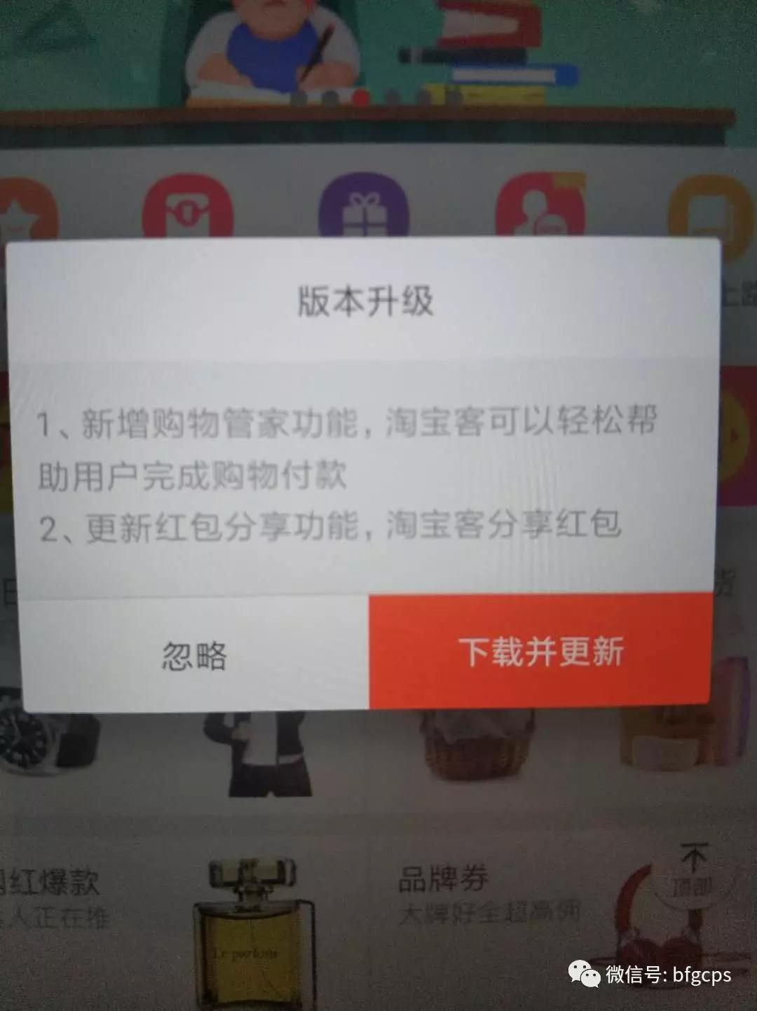 """联盟APP内测""""帮用户代付""""功能;京东修订拼购规则"""