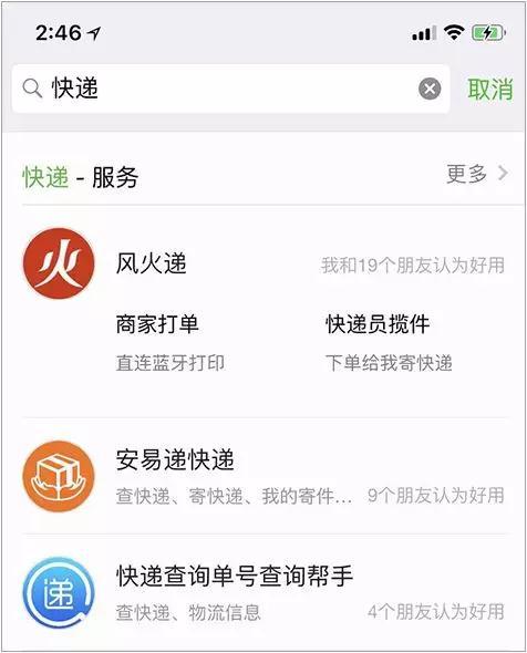 """联盟site被扣18分会被怎么处罚?微信搜索""""功能直达""""正式开放"""