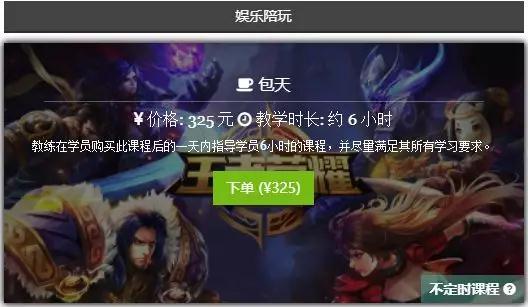 """互联网新竞""""陪玩""""项目,一小时吸金200+,越早操作越好!"""