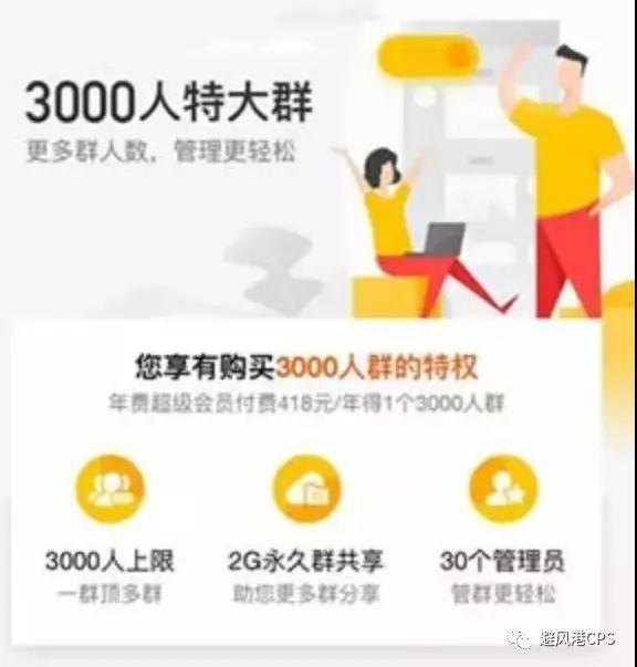 """000人QQ群正式上线;天猫发布双11价格保护机制"""""""