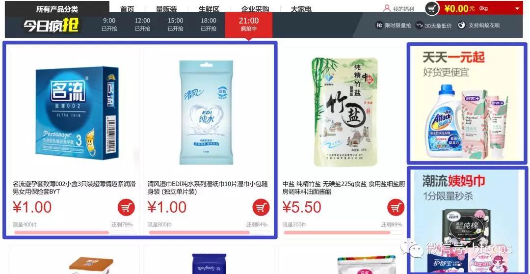 如何在天猫超市找到0.01元的凑单,包邮商品?