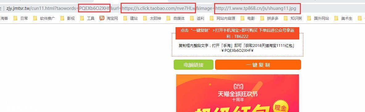 淘客双十一超级红包微信中间页教程
