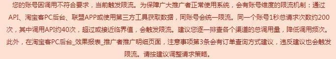 多位淘客账号出现限流提示;国家网信办:依法严管自媒体乱象将成常态