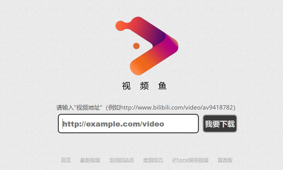 抖音 、微视短视频无水印一键下载,你可能需要它