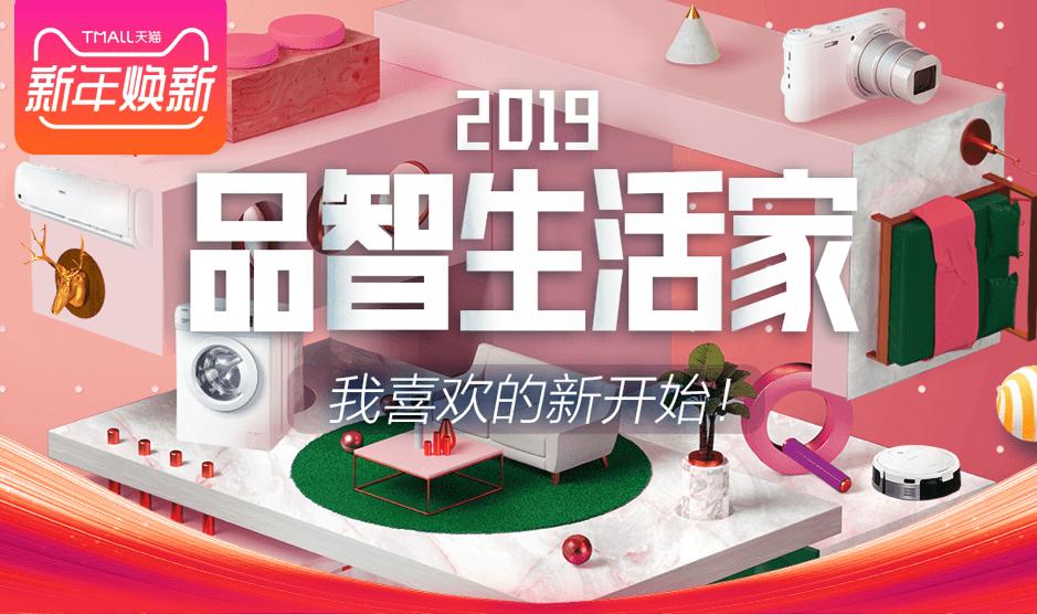 【淘客活动通告】2019天猫新年焕新季 跨年买买买!