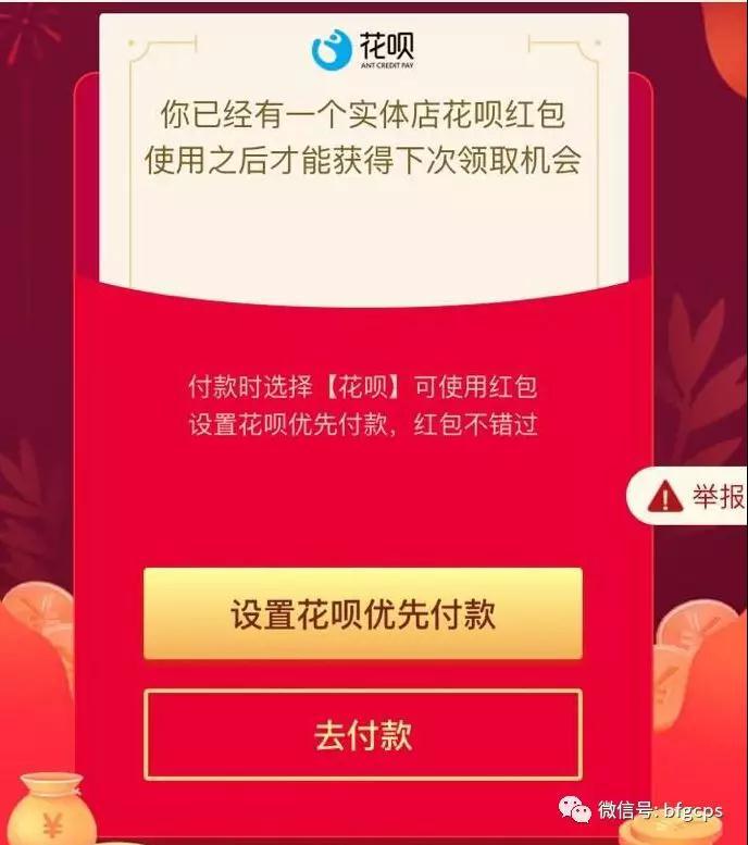 支付宝回应短信红包:非官方发布,欢迎举报