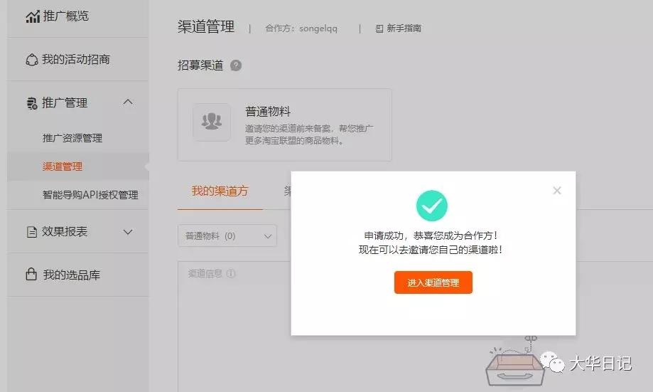 渠道ID、会员ID(淘宝客私域用户管理能力)实战用法全解析-预告版