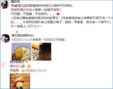 """一招吃透,详解零成本微博引流精准""""宝妈""""粉"""