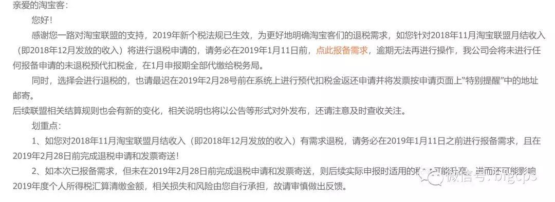 """联盟发布""""个税改革-淘宝客退税信息收集""""公告"""