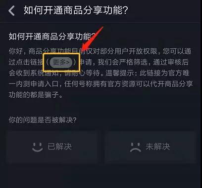 如何利用抖音做淘宝客?!速度了解如何开通抖音导购权