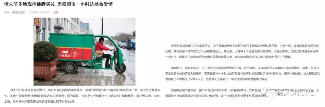 【方寸社】彭澎:淘客新蓝海-猫超带来的商机