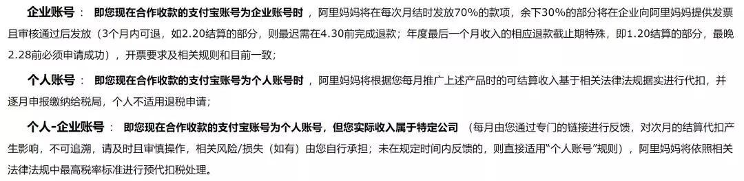 淘宝联盟调整媒体代扣规则;2019年1月微信日活达9.8亿