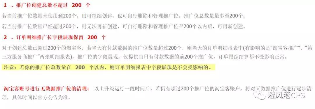 淘宝联盟公布推广位使用规范:最高200个,超出部分将逐步删除无效推广位