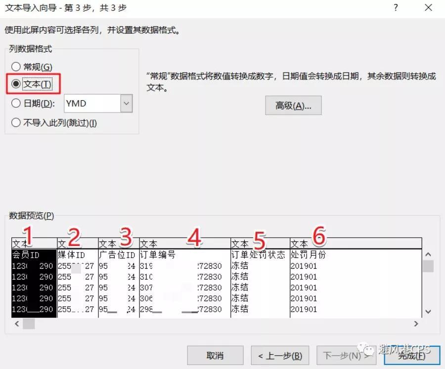 EXCEL表格下载后乱码?教你正确还原订单号的两个方法