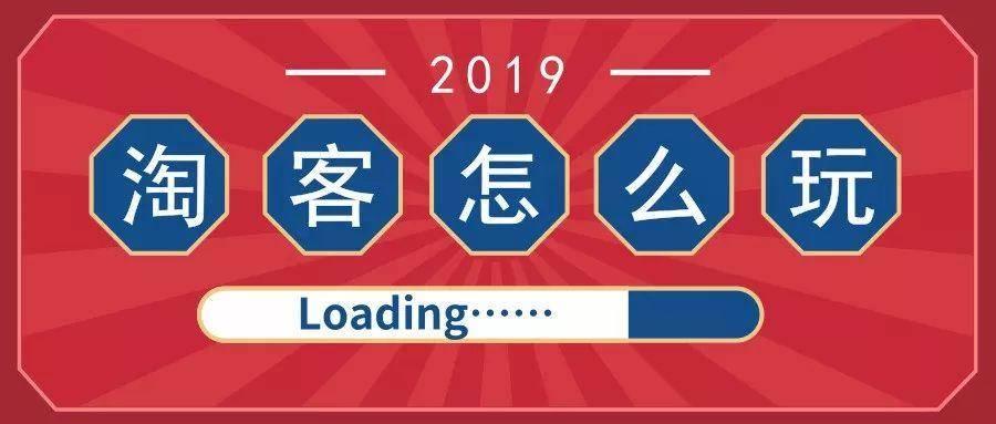 遇见哥:2019年淘客重点还是app