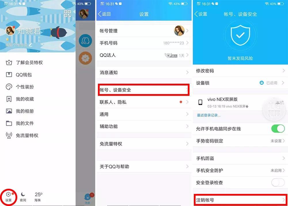 "QQ正式上线注销功能;腾讯发布企鹅号""达人计划""清退公告"