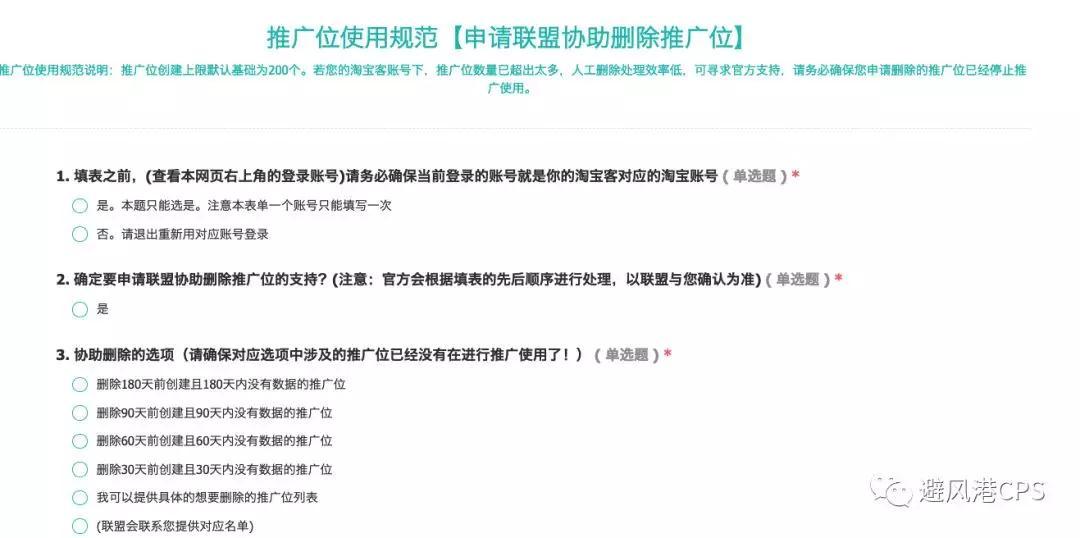 """联盟上线""""协助清理推广位""""入口;马云成立 10 亿注册资本新公司"""