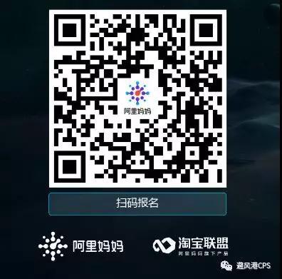 淘宝联盟2019年度合作伙伴营销峰会在深圳举办