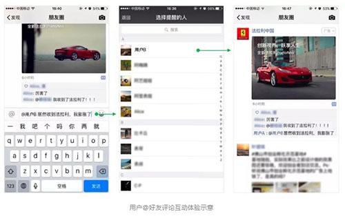 微信朋友圈广告@好友评论功能全面开放