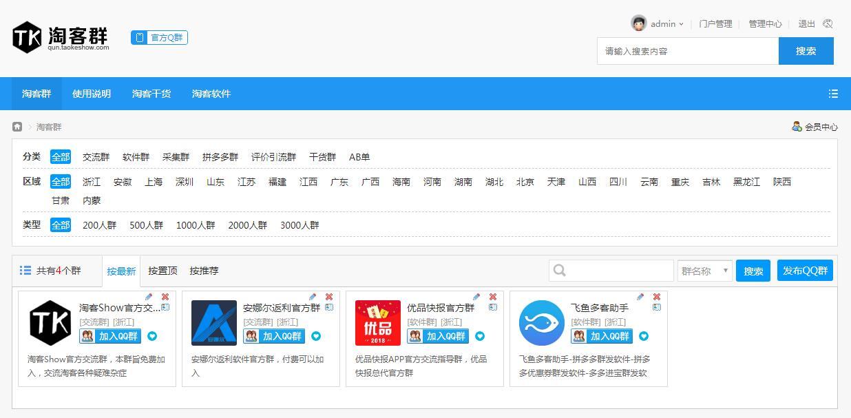 网站淘客群已上线 欢迎提交你的淘客QQ群