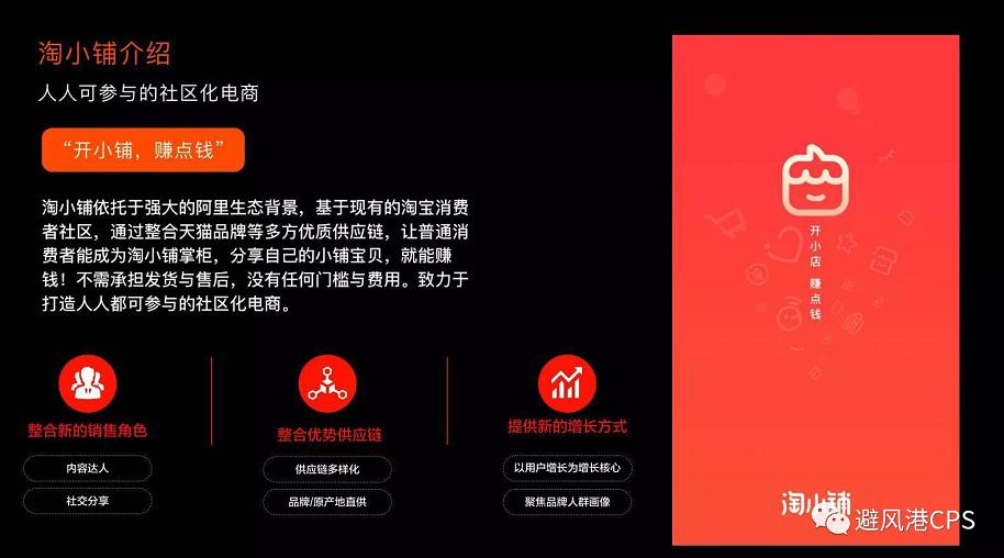 """淘宝将推出社区化电商""""淘小铺"""",采用S2B2C模式进行销售"""