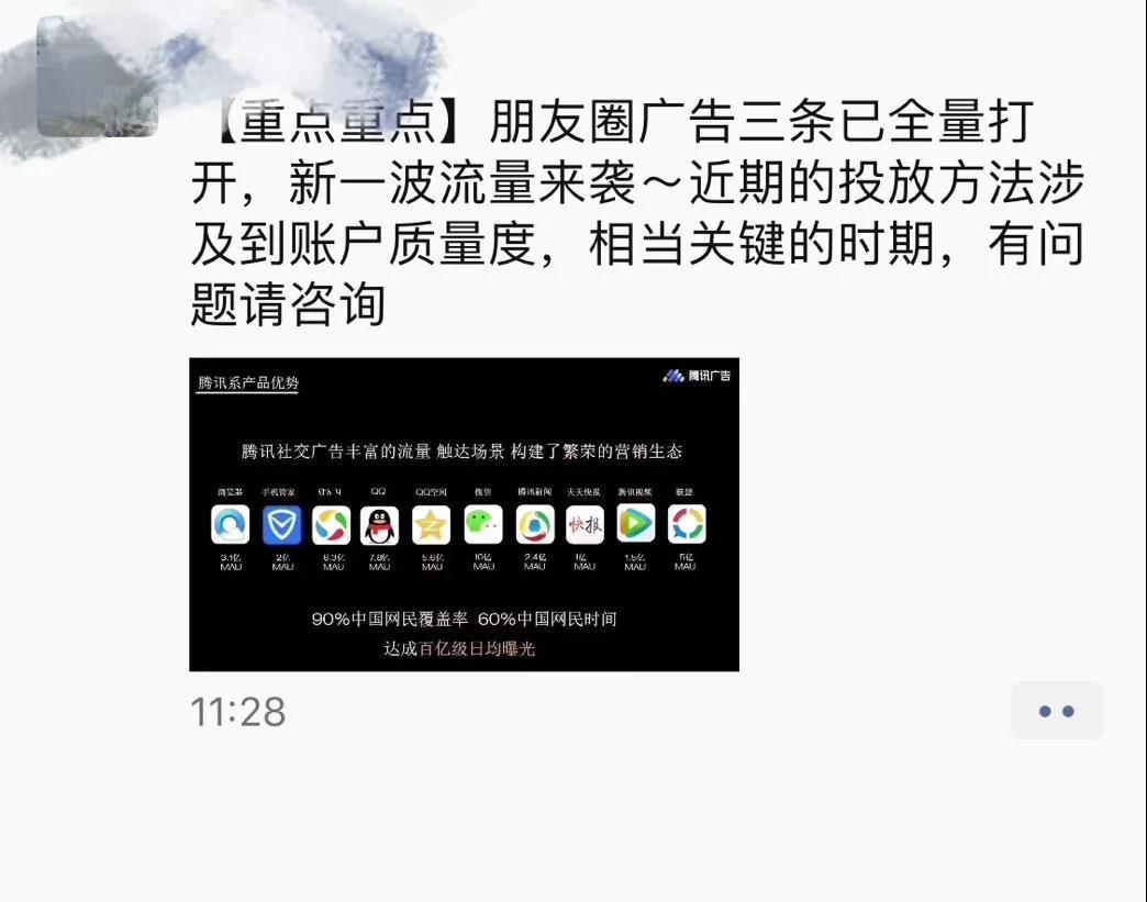 """微信朋友圈第三条广告全量开放;网易号整顿""""黑科技""""刷量行为"""