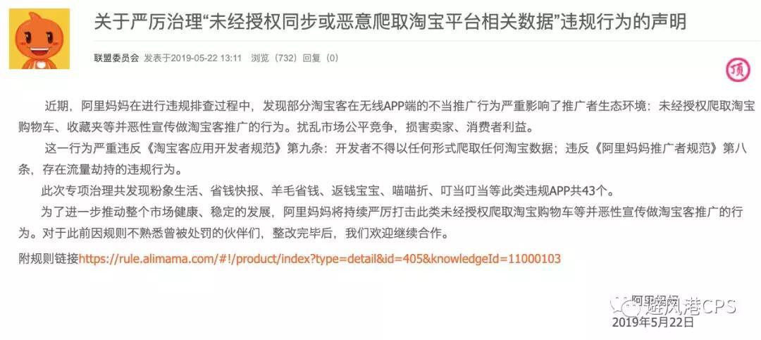 淘宝联盟点名43款淘客APP违规;头条号上线插入小程序功能