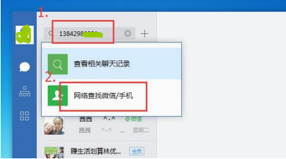 电脑版企业微信添加个人微信号操作步骤