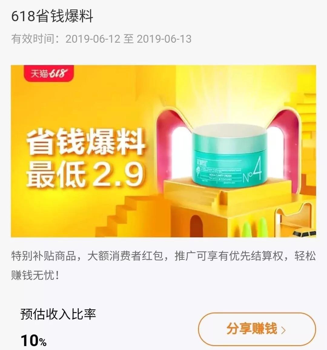 """联盟""""618省钱爆料""""1元购超级补贴限量发放;头条系产品整体MAU已超10亿"""