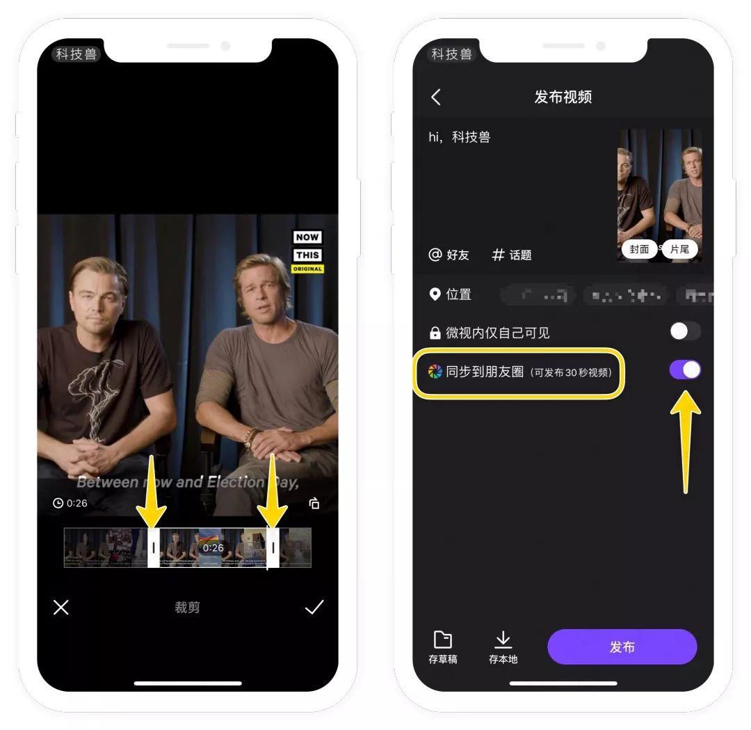 朋友圈如何发30秒视频?一招搞定!