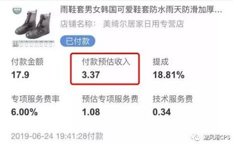 快手抖音淘客注意:将额外收取6%专属技术服务费
