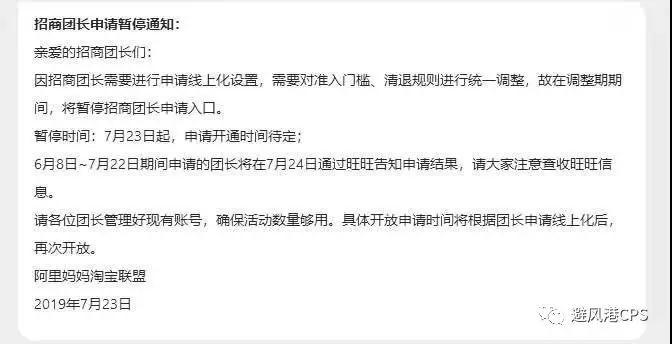 """淘宝客招商团长申请暂停通知;苏宁推客开启""""内容+社群+佣金""""新战略"""