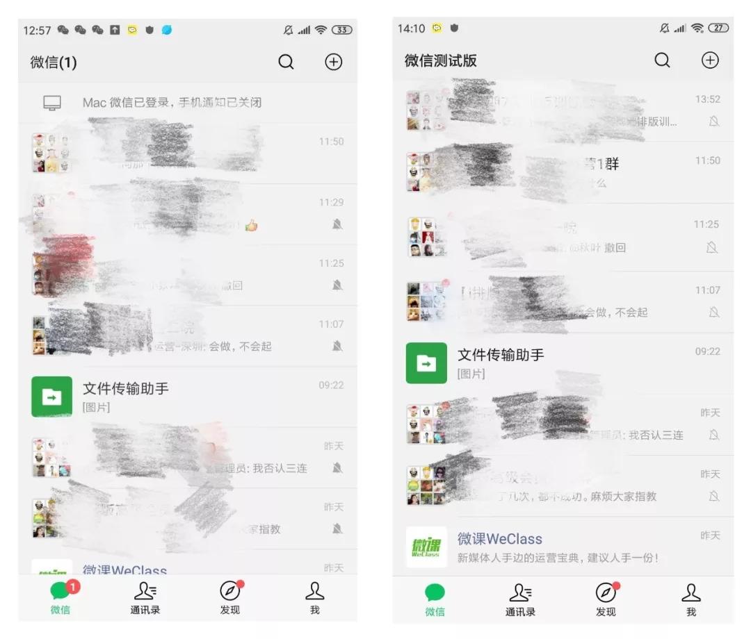 微信7.0.5正式升级,这些功能对淘客很有帮助