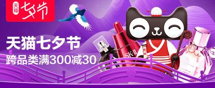 淘宝联盟2019天猫七夕节