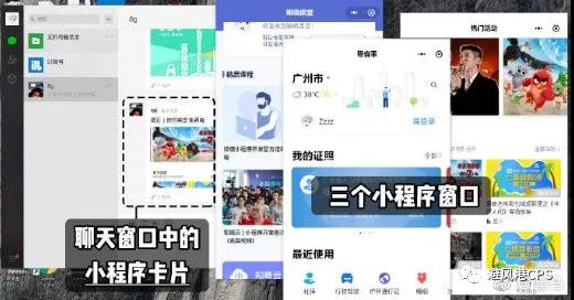 微信正在测试 PC 版小程序;微信朋友圈话题广告正式上线