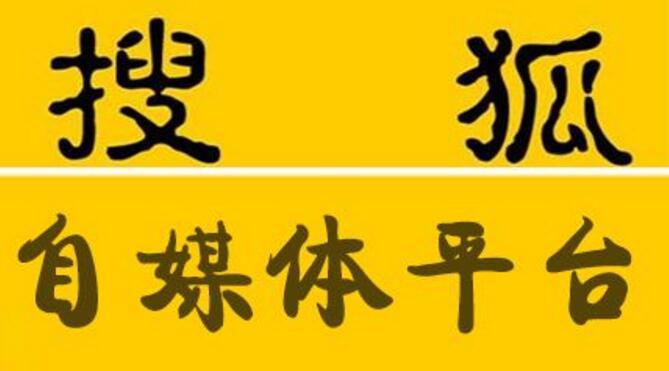 搜狐号霸屏引流技巧