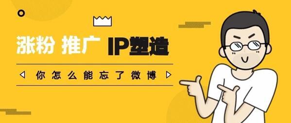 涨粉,推广,IP塑造,你怎么能忘了微博?