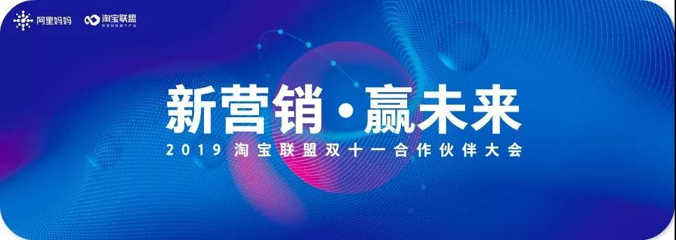 淘宝联盟发布双11三大升级红利,持续推动淘宝客收益增长
